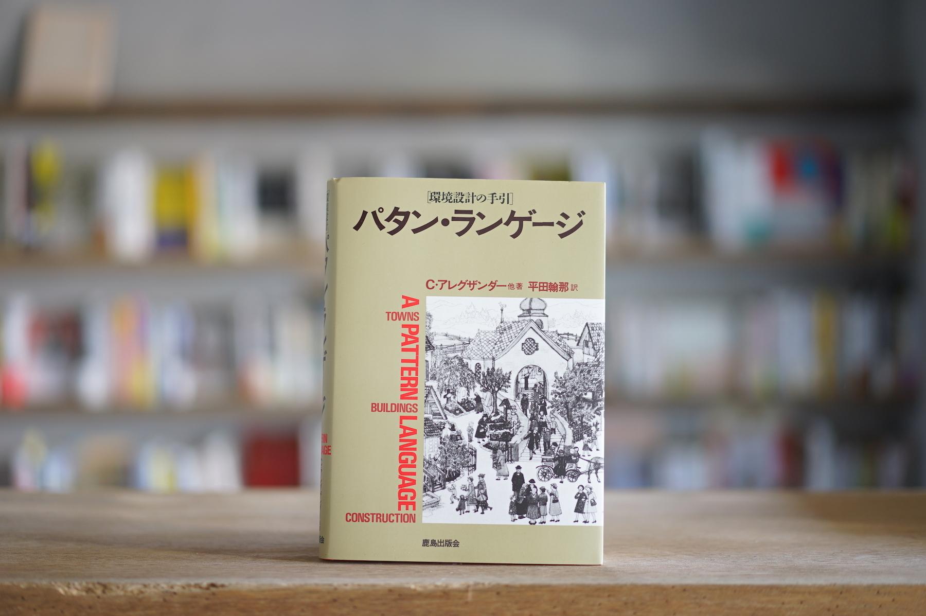C・アレグザンダー他 訳:平田翰那 『パタン・ランゲージ』 (鹿島出版会、1984)
