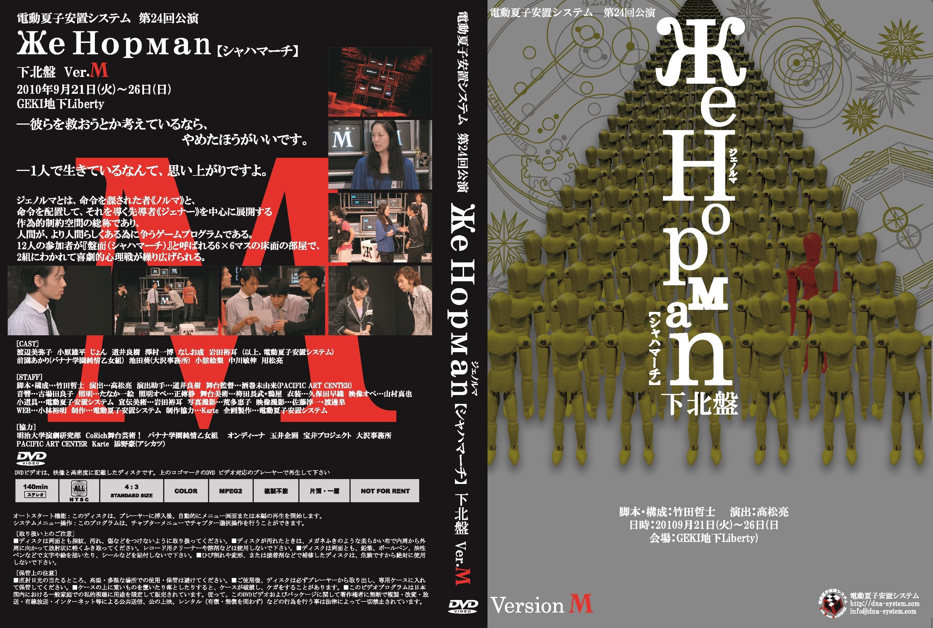 DVD 第24回公演『ЖeНoрмаn~シャハマーチ~【下北盤】』(М ver.)
