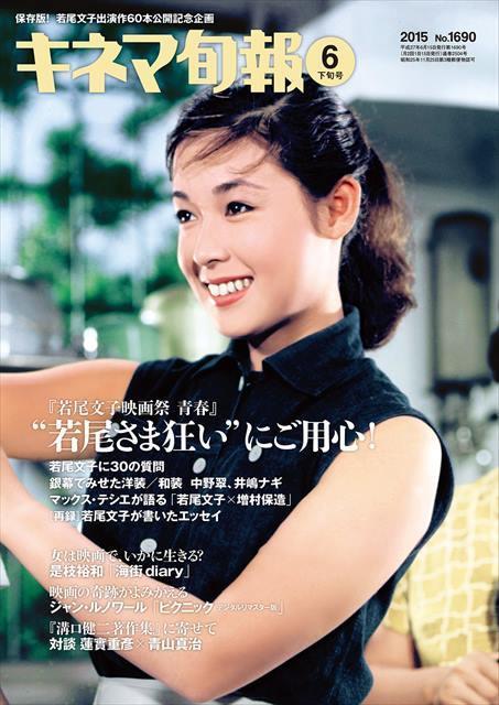 キネマ旬報 2015年6月下旬号(No.1690)