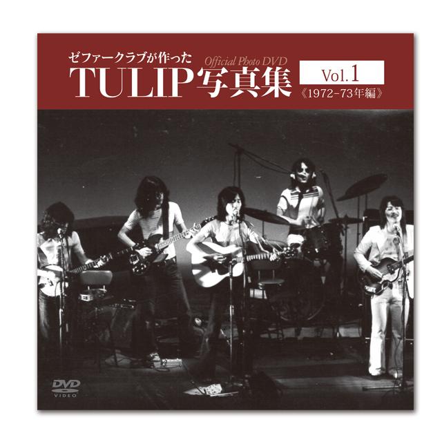 ゼファークラブが作ったTULIP写真集 Vol.1 ~1972年デビュー編~ - 画像1