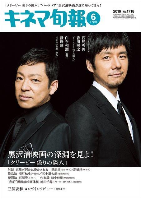 キネマ旬報 2016年6月下旬号(No.1718)
