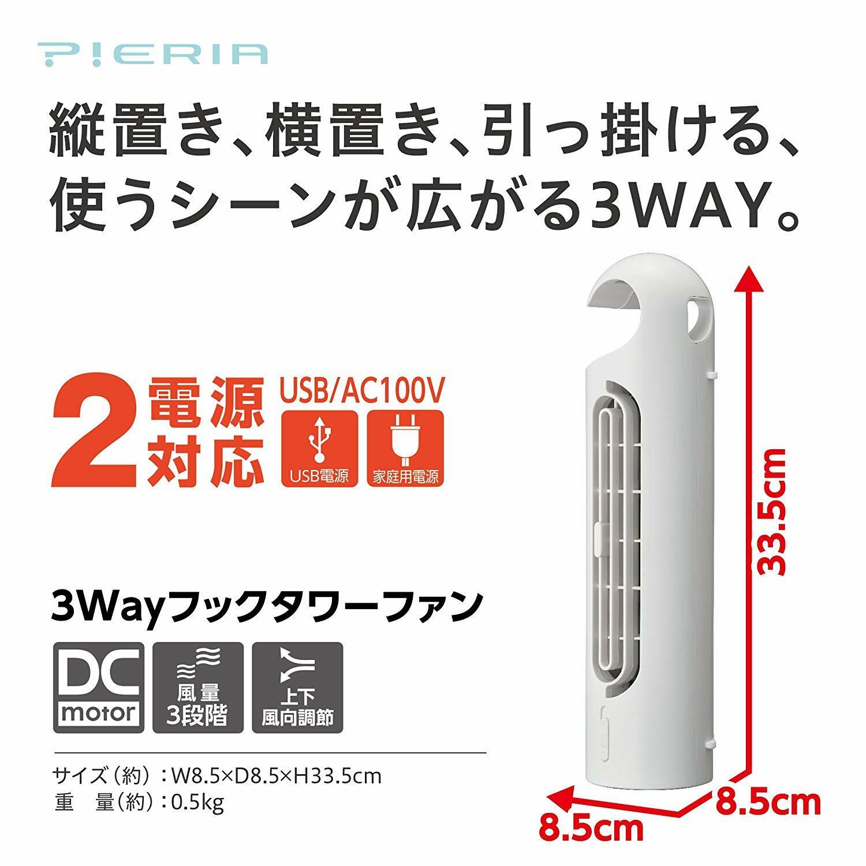 フックタワ-ファン 3WAY 2電源(USB電源,家庭用電源) ホワイト