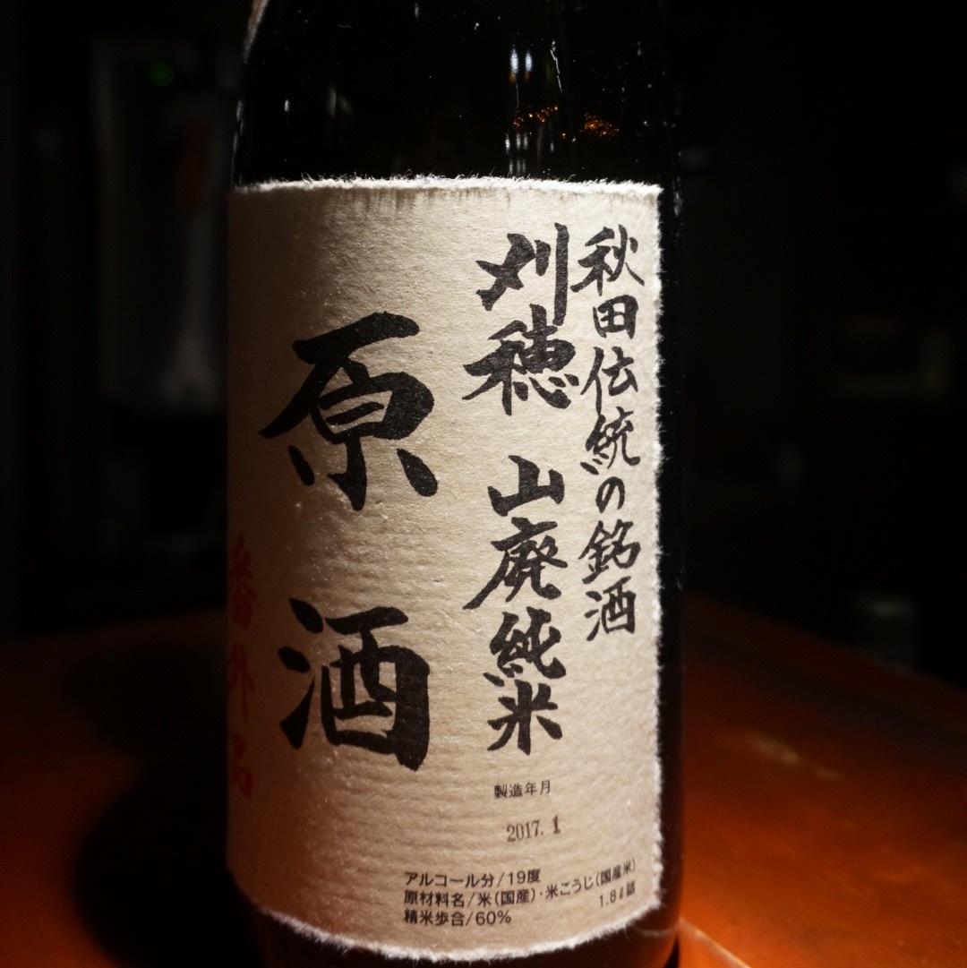 刈穂 山廃純米原酒 番外品+21 1.8ℓ