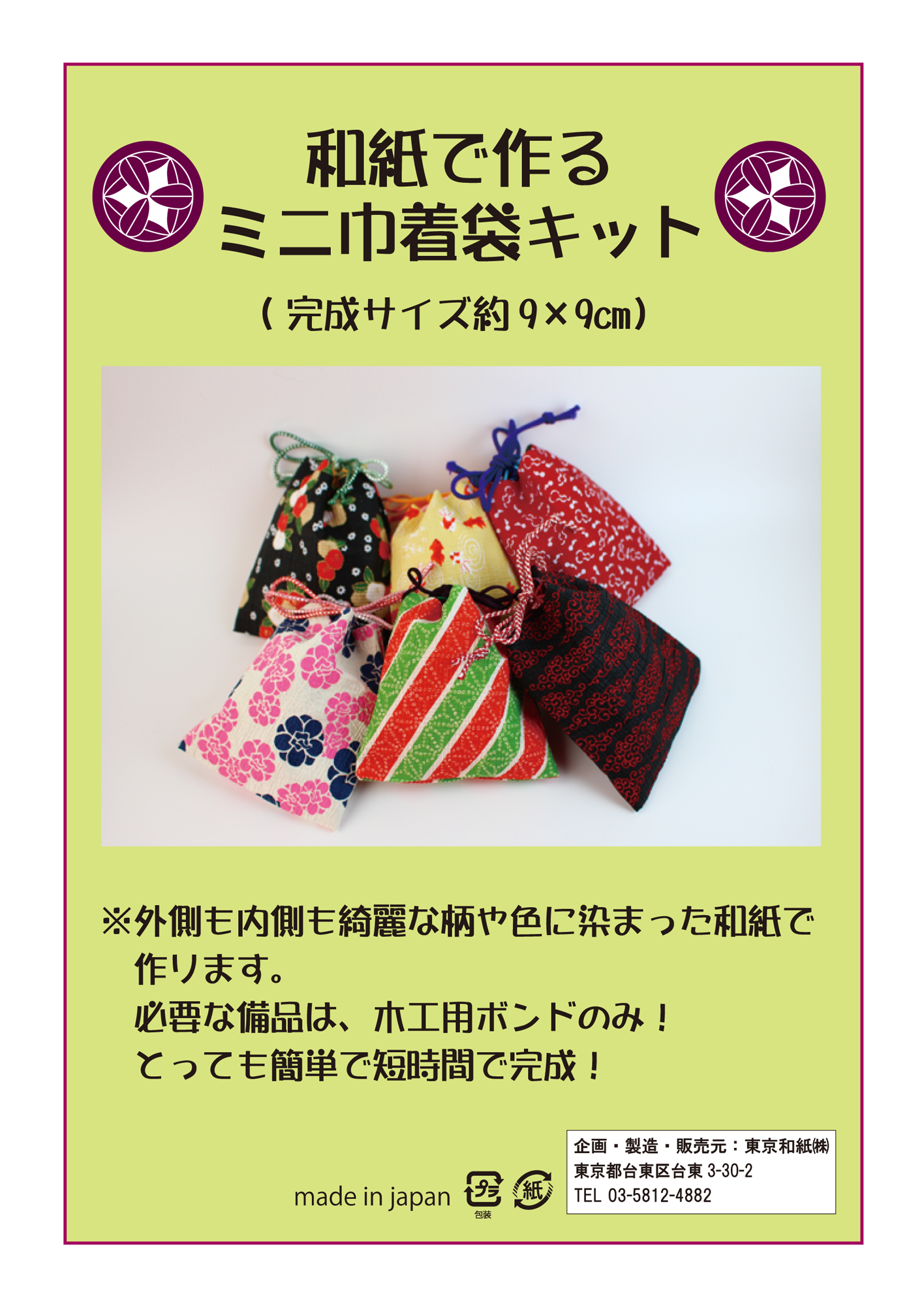 和紙で作るミニ巾着袋キット