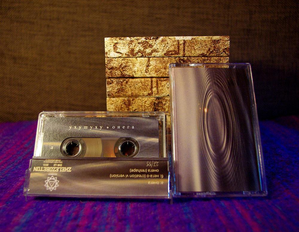 UHUSHUHU - Onega  Tape,  C-84 - 画像2
