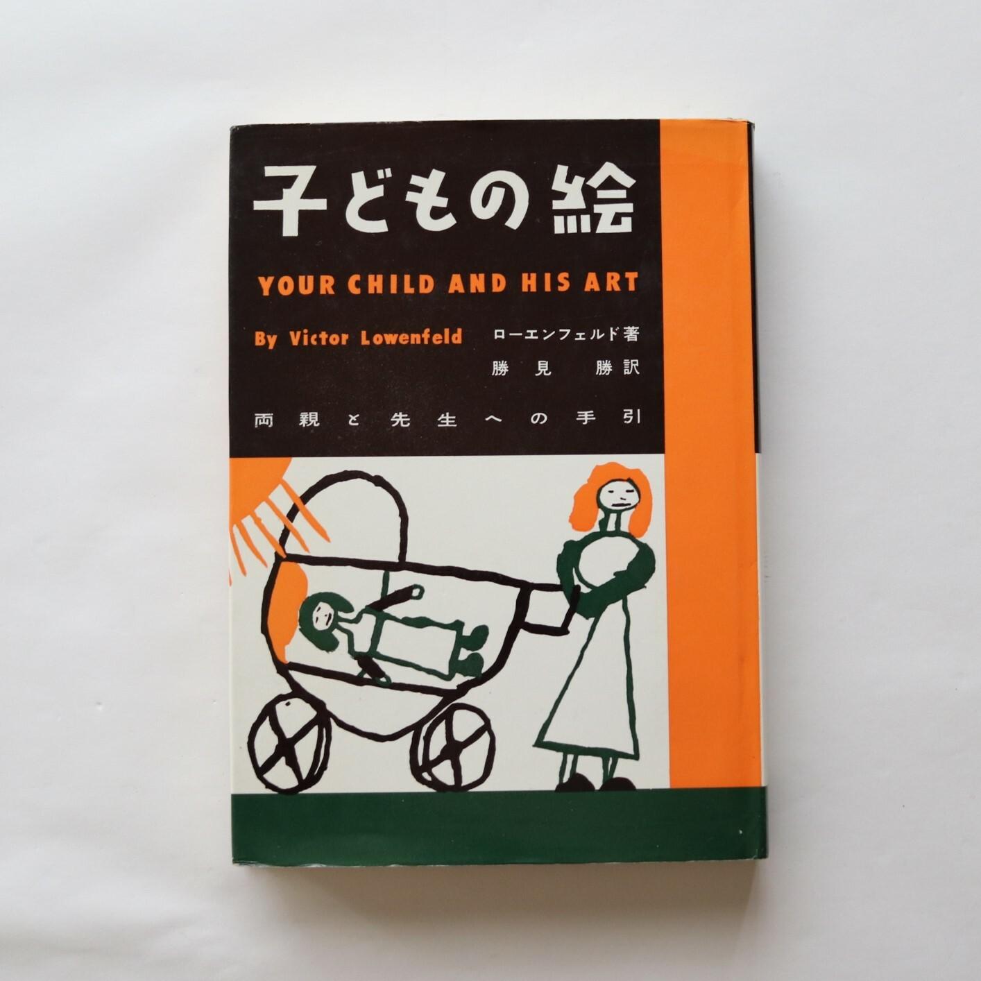 子どもの絵―両親と先生への手引 / ローエンフェルド (著), 勝見 勝 (翻訳)