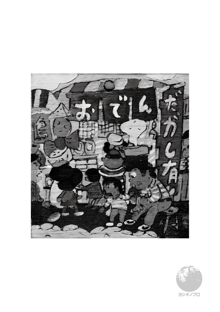 ミニポスター駄菓子屋シリーズ『おでん』モノクロ