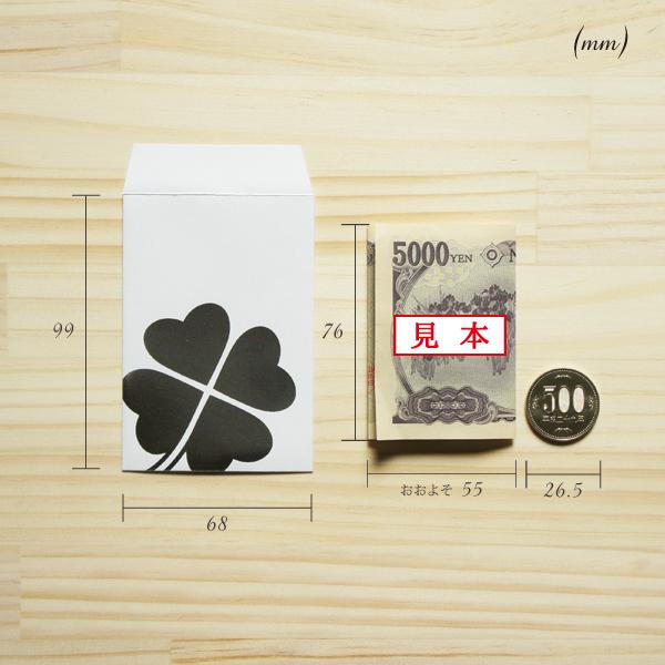【四つ葉】シルエットハッピーモチーフポチ袋 PHMS06-1