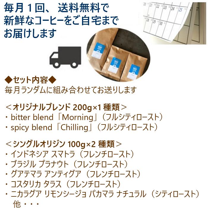 ◆定期便◆《イグループラン 400g》深煎×ビター コクや苦みのあるコーヒーを楽しみたい人へ 2980円相当 → 月額2400円 ※送料無料