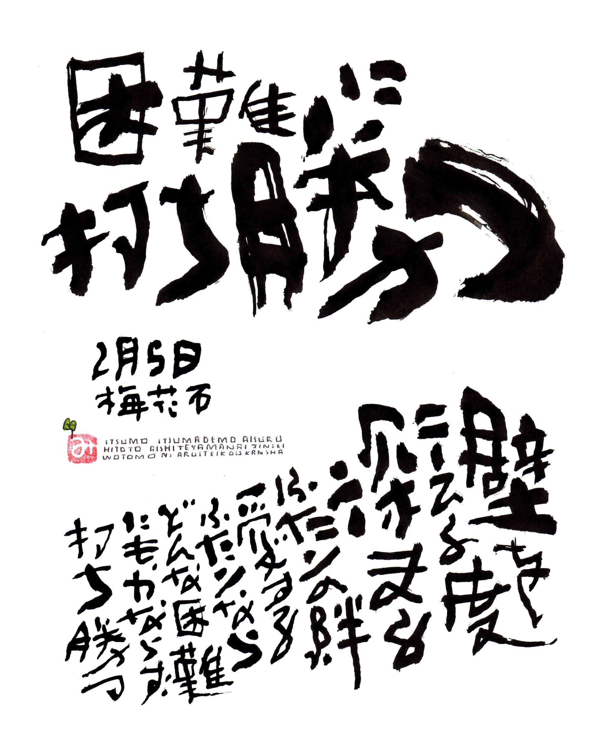 2月5日 結婚記念日ポストカード【困難に打ち勝つ】