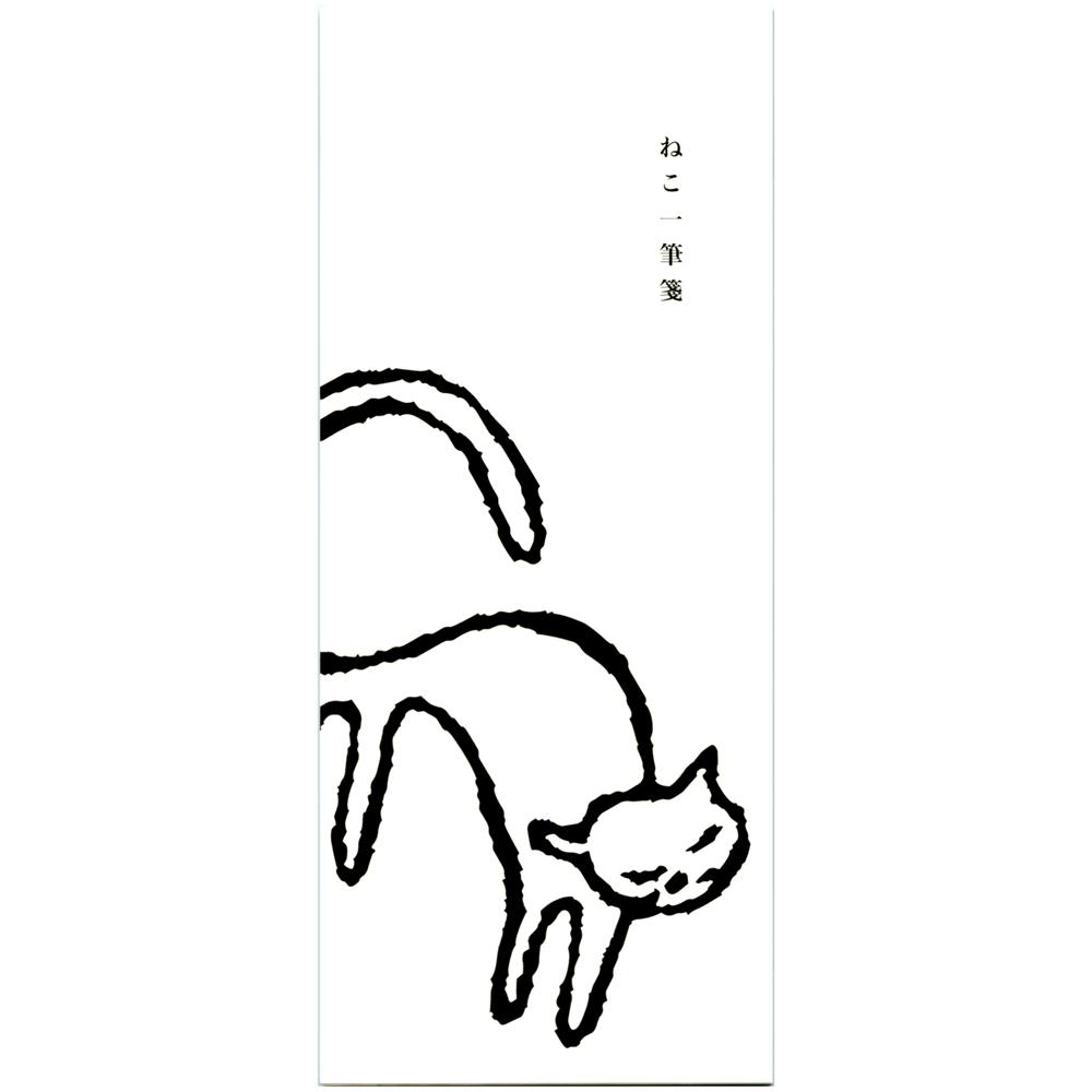 猫一筆箋(白猫)