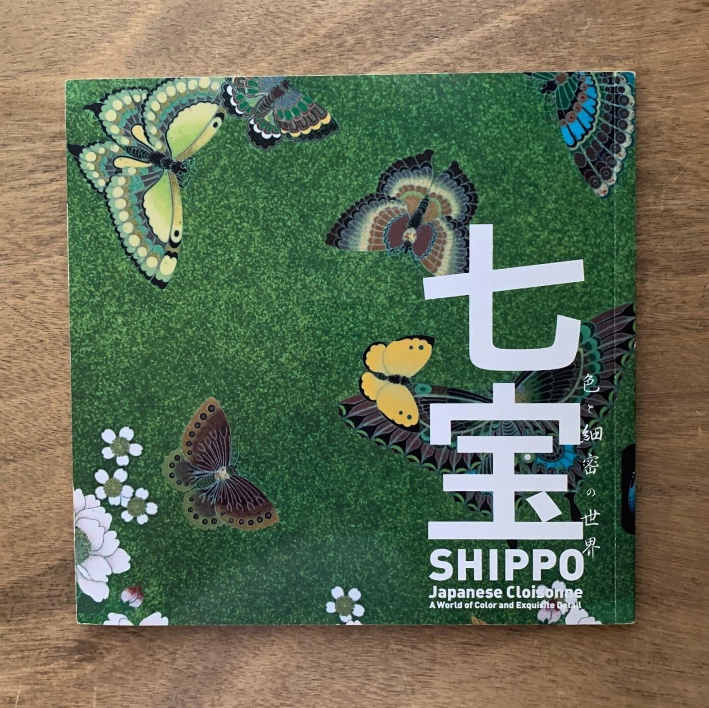 七宝 色と細密の世界 /イナックスブックレット /  INAX出版 2009年