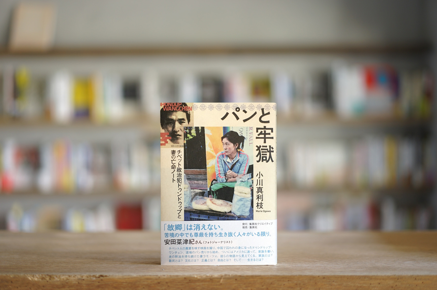 小川真利枝 『パンと牢獄 チベット政治犯ドゥンドゥップと妻の亡命ノート』 (集英社クリエイティブ、2020)