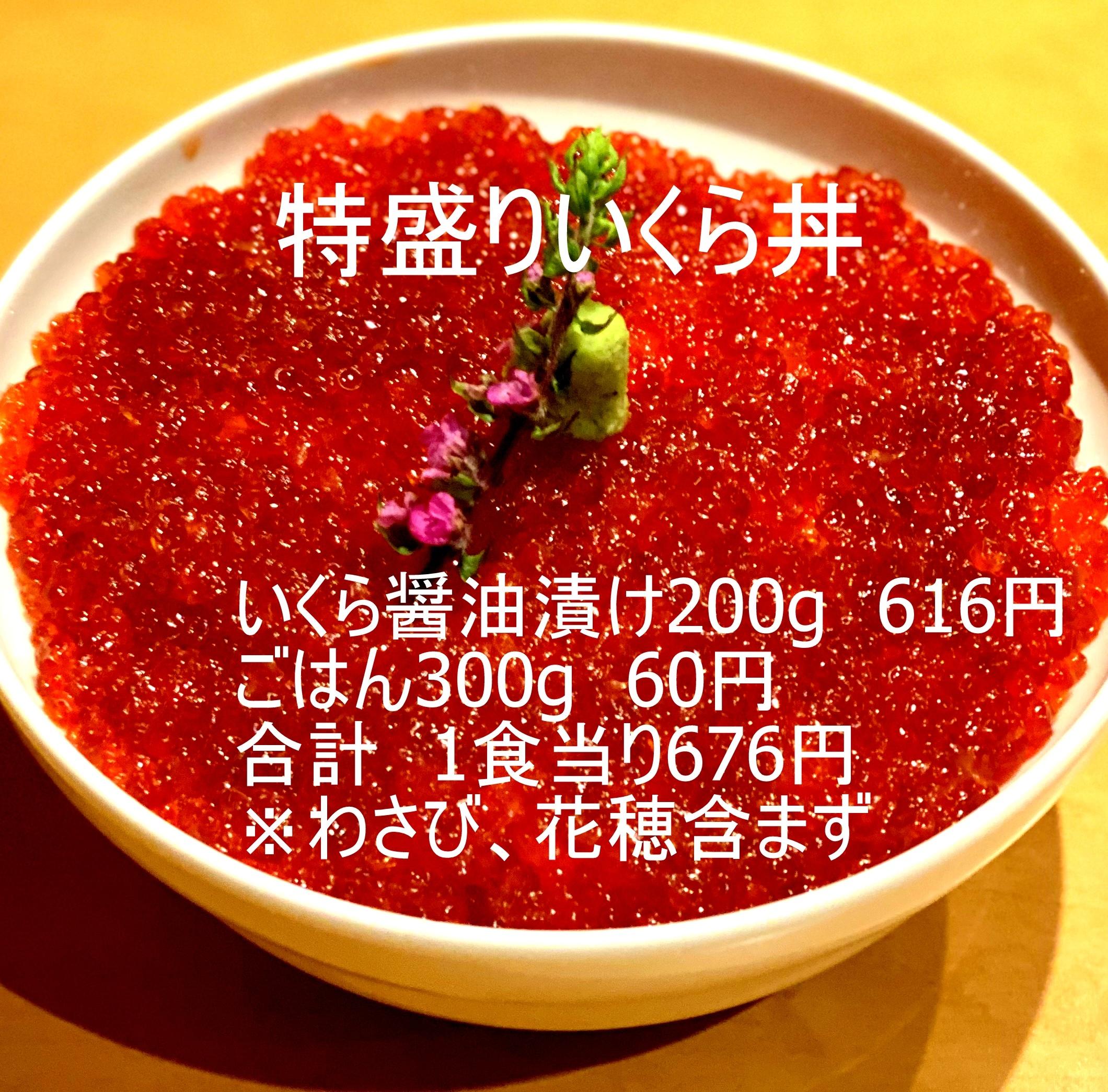 【一般のお客様大歓迎】703 冷凍【新物】鱒いくら醤油漬け 業務用 500g