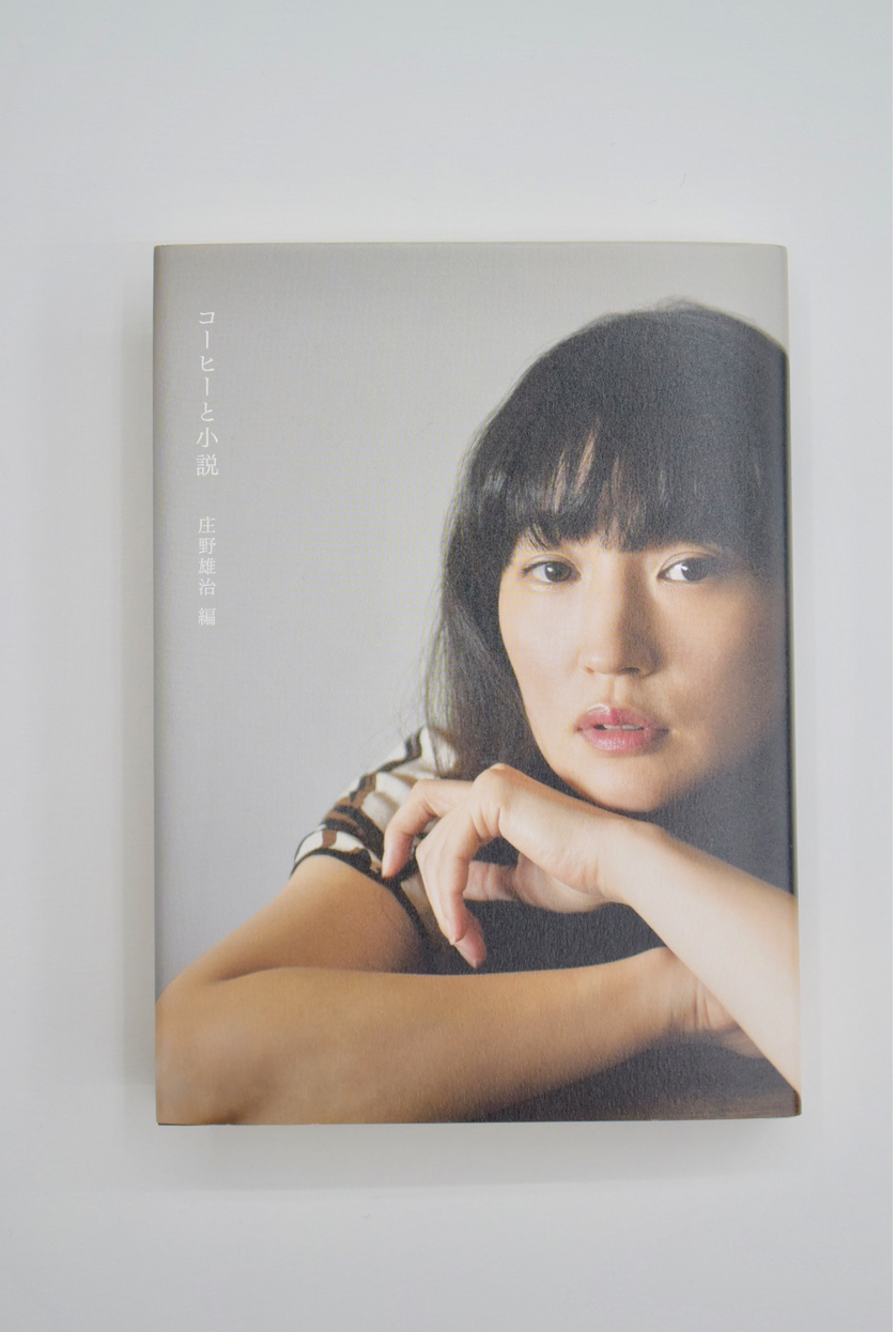 コーヒーと小説  庄野雄治(アアルトコーヒー)編