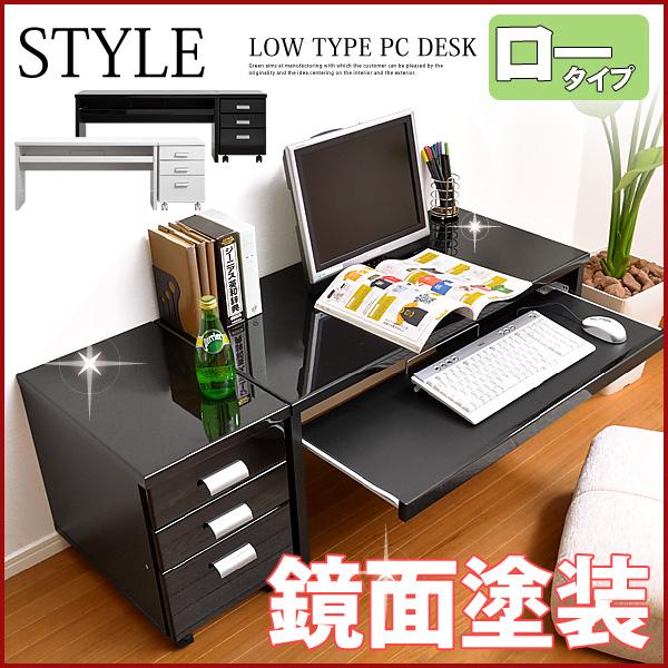 《鏡面仕上げ》ロータイプPCデスク【STYLE】スタイル(2点セット)|一人暮らし用のソファやテーブルが見つかるインテリア専門店KOZ|《MPL-120》