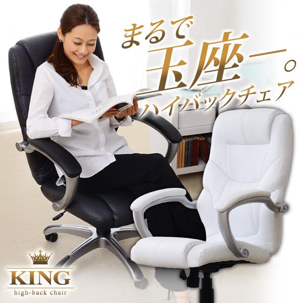 エグゼクティブオフィスチェア 【King -キング-】|一人暮らし用のソファやテーブルが見つかるインテリア専門店KOZ|《GR-W1724》