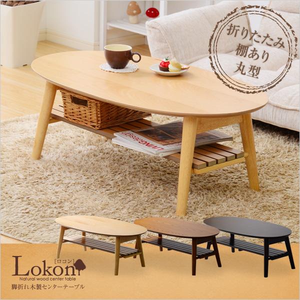 棚付き脚折れ木製センターテーブル【-Lokon-ロコン】(丸型ローテーブル)|一人暮らし用のソファやテーブルが見つかるインテリア専門店KOZ|《RTS-S》