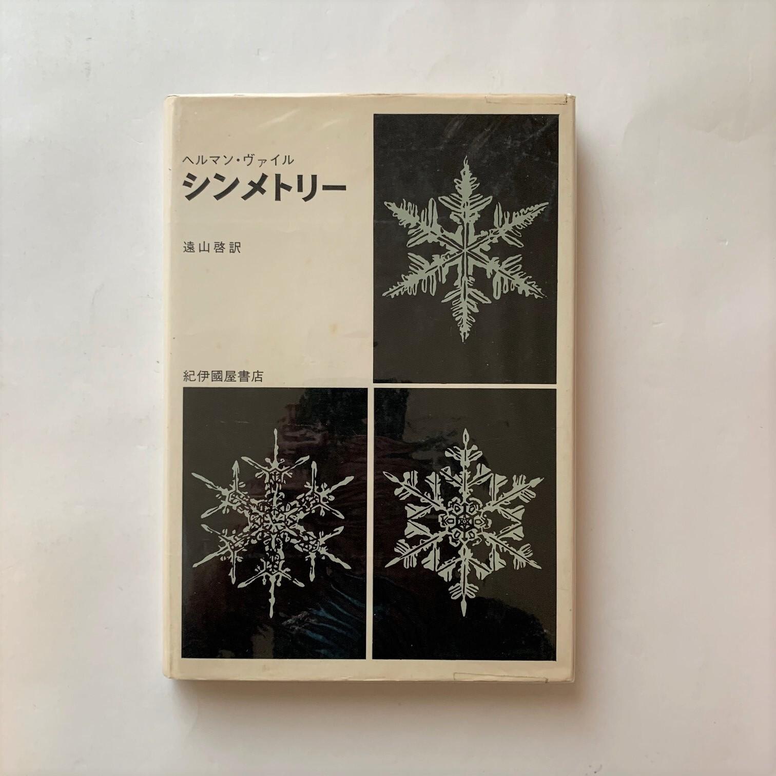 シンメトリー   /   ヘルマン・ヴァイル  (著)