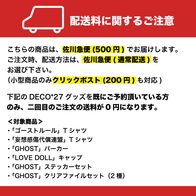 DECO*27 - 「GHOST」ステッカーセット - 画像2