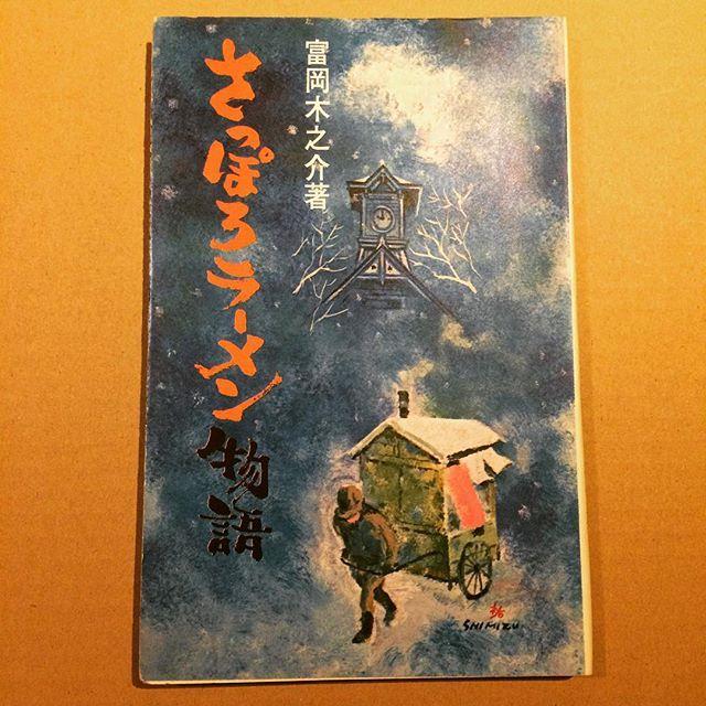 食の本「さっぽろラーメン物語/富岡木之介」 - 画像1