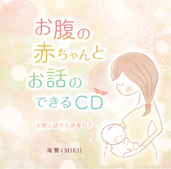【 海響(MIKI) ヒプノセラピー&クリスタルボウルCD】お腹の赤ちゃんとお話のできるCD 天使と話せる誘導付き