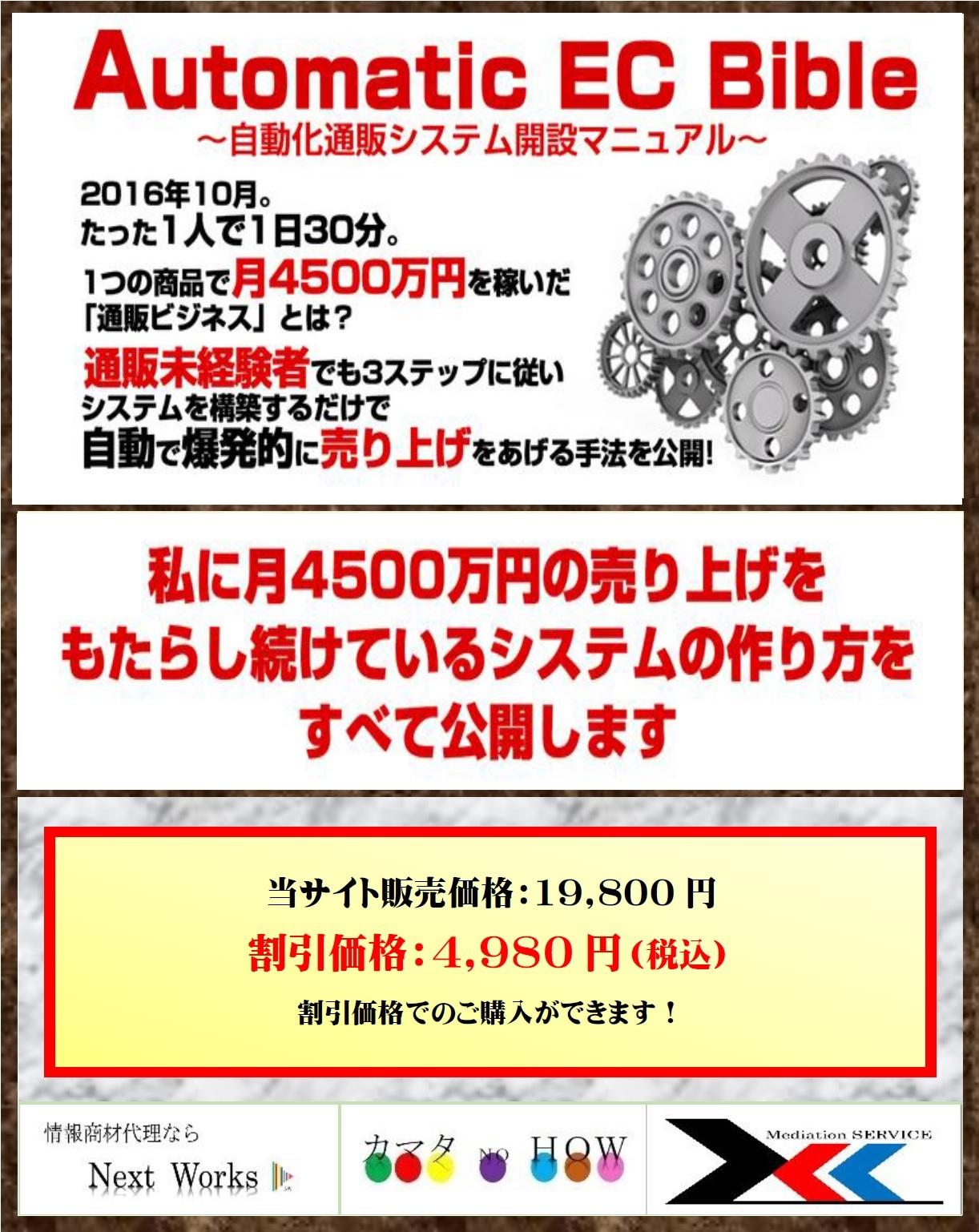 【完売致しました!ありがとうございました!】 Automatic EC Bible~1商品で月4500万円売り上げる通販システム構築法~【※12/22まで!】