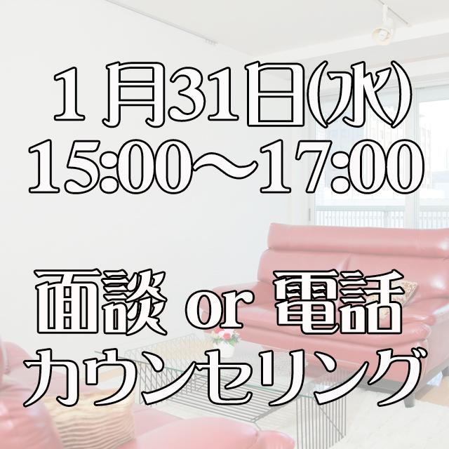 1/31(水) 15:00〜17:00 面談 or 電話120分カウンセリング - 画像1