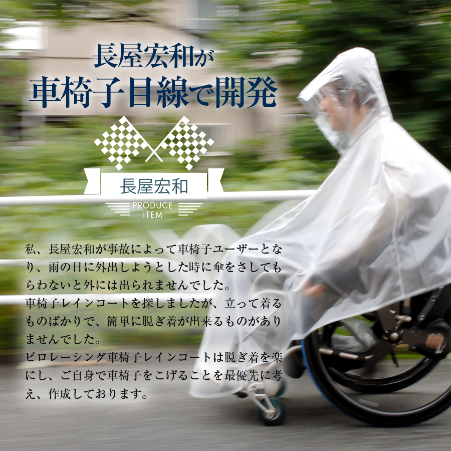 車椅子用レインコート (ピンクタイプ) 女性