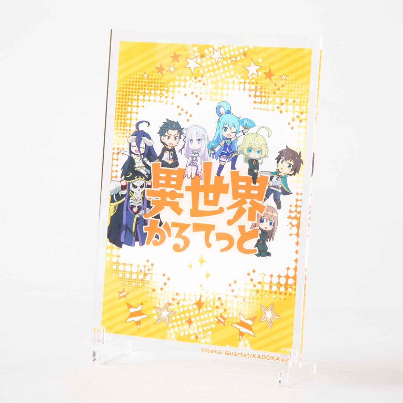 【7/12発売】「異世界かるてっと」アクリルパネル【A4】-ビジュアル1-