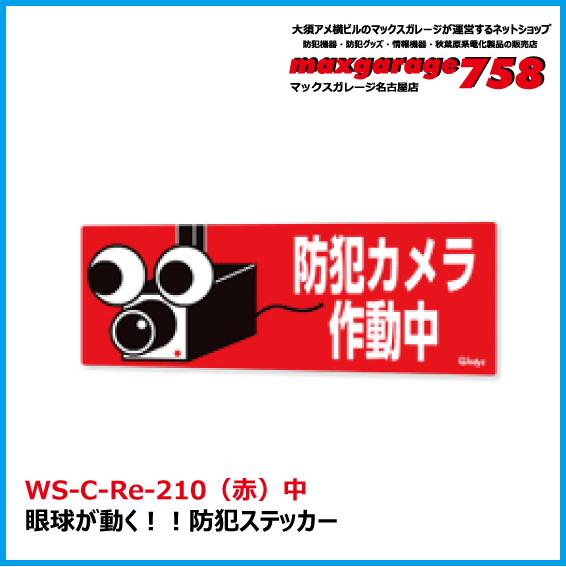 眼球が動く!!防犯ステッカー WS-C-Re-210