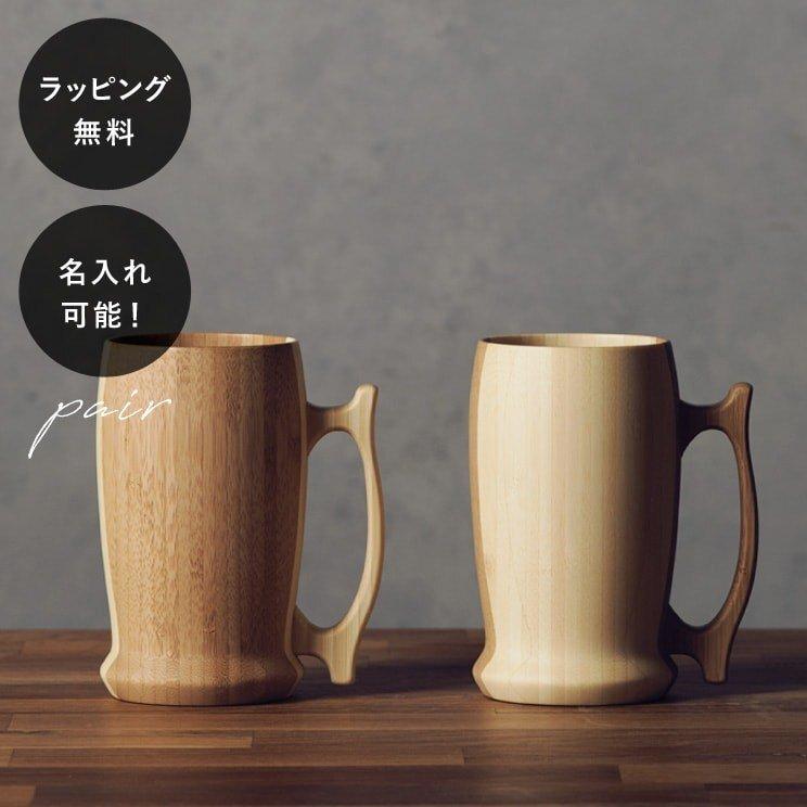名入れ 木製ジョッキ リヴェレット ビアマグ RIVERET <単品>