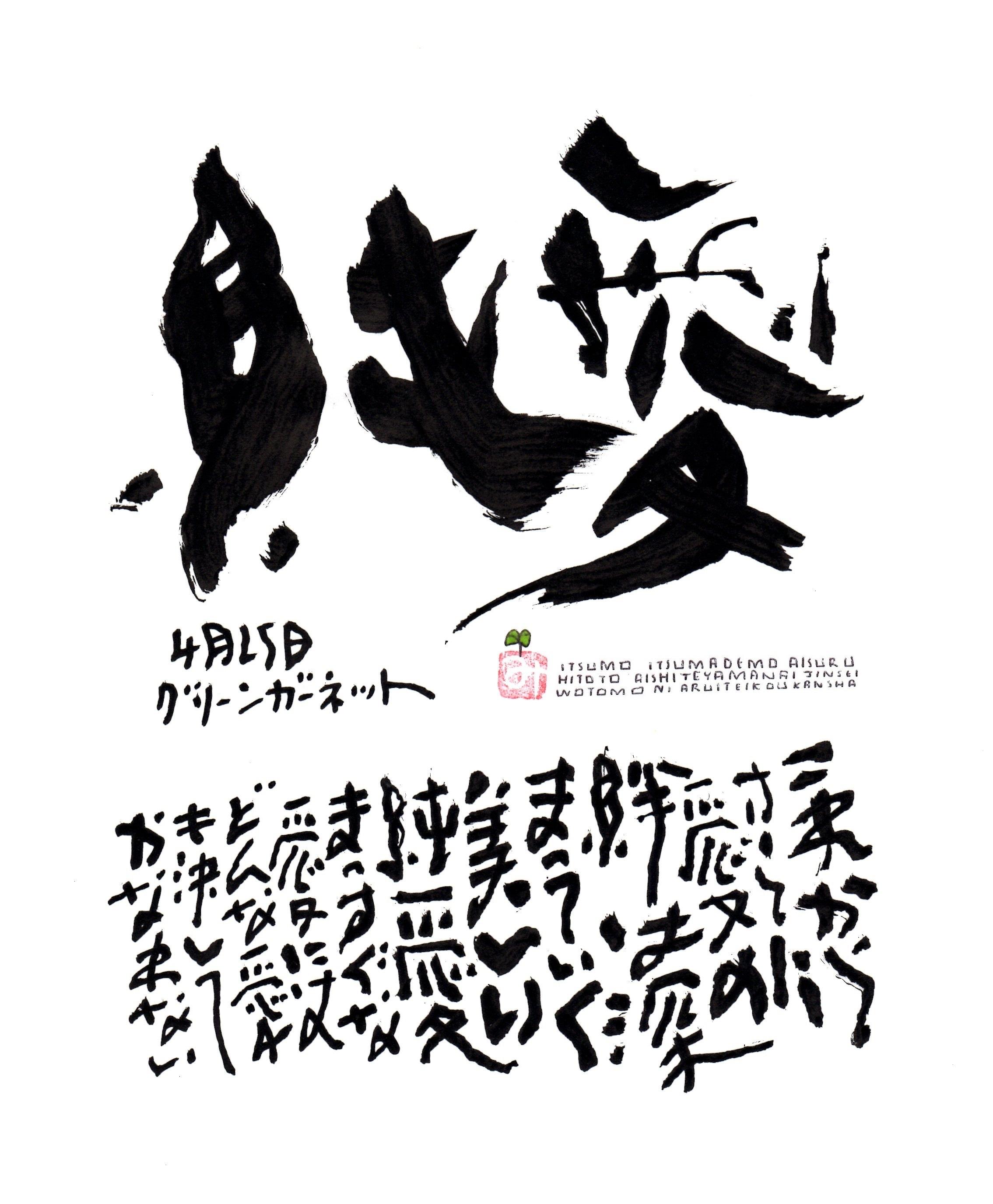 4月25日 結婚記念日ポストカード【純愛】