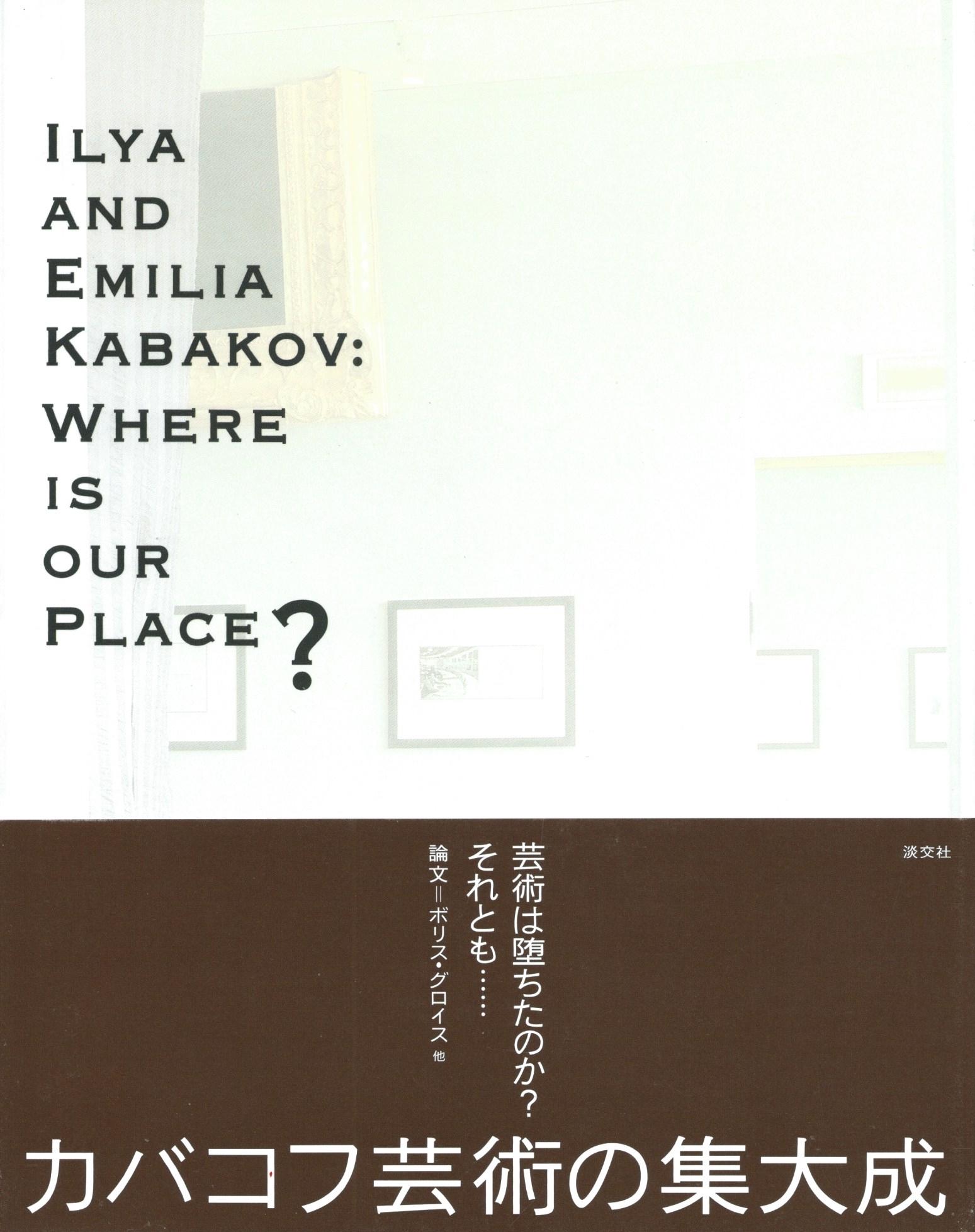 イリヤ&エミリア・カバコフ 私たちの場所はどこ?[バーゲンブック]