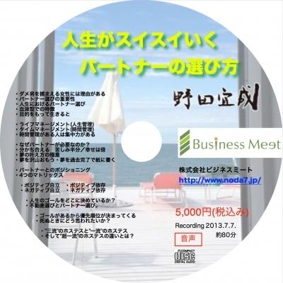 [CD]人生スイスイうまく行く『パートナーの選び方』
