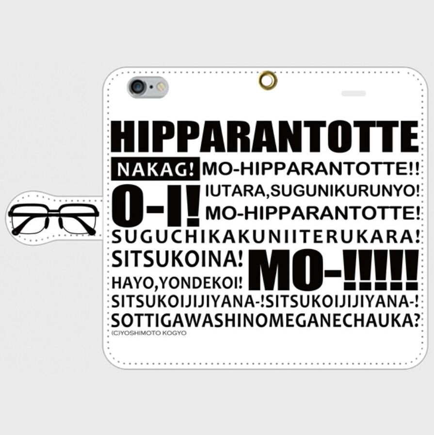 ※受注発注 iPhone hipparantotte! 手帳型(W)