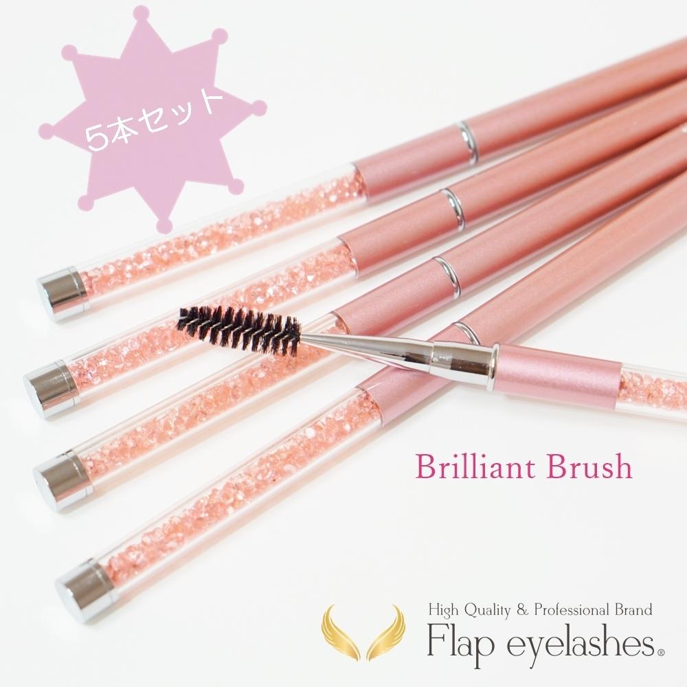 【5本セット割】Brilliant Brush(ブリリアント ブラシ)