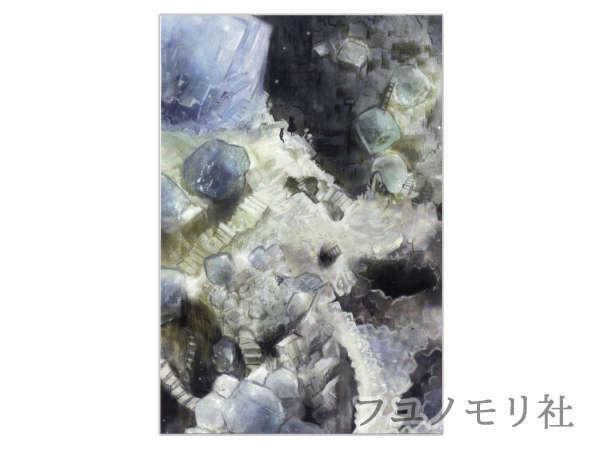 ポストカード - フローライトの旅(2) - フユノモリ社 - no19-fuy-06