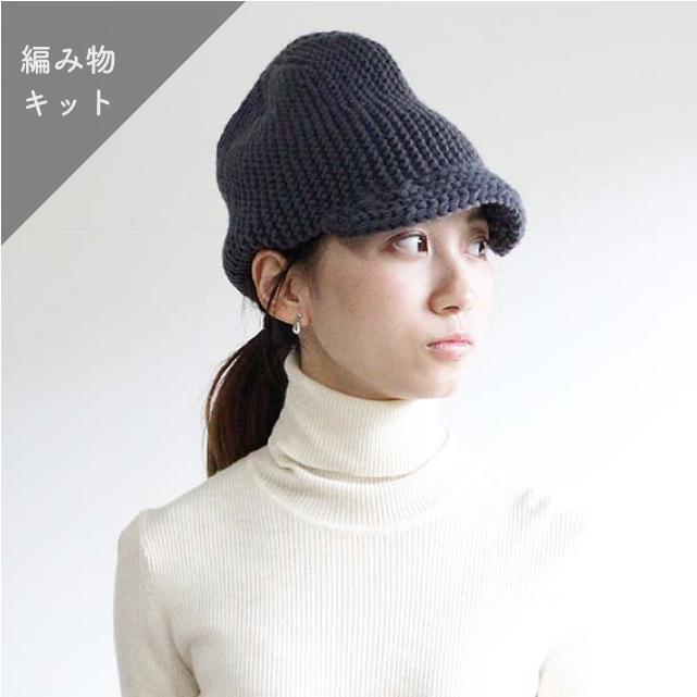 【編み物キット】キャップニット帽(糸:No.12)