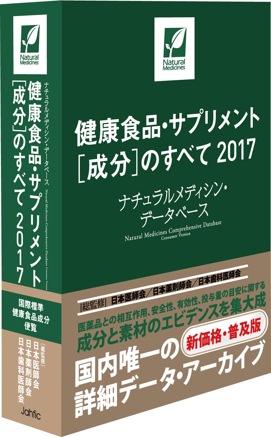(書籍版)健康食品・サプリメント [成分]のすべて2017