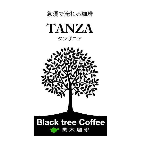 Black tree Coffee(タンザニア/12g×10個入)