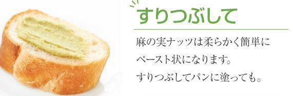 ヘンプキッチン 有機麻の実ナッツ(非加熱)