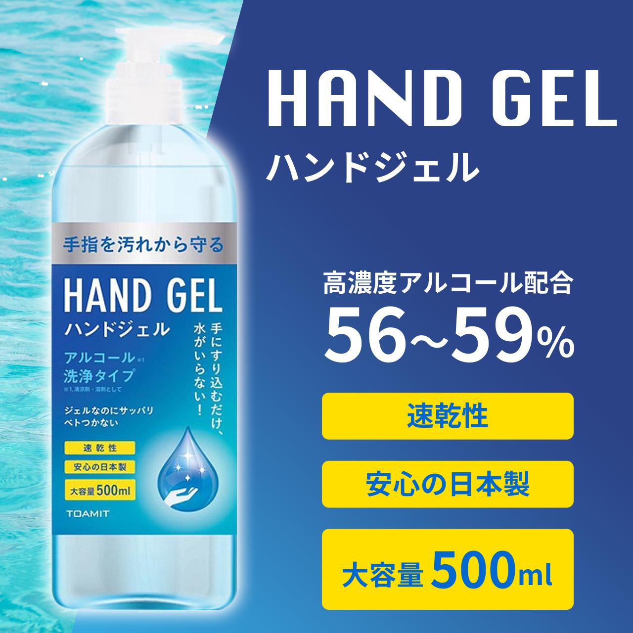 会社 ジェル ハンド 化粧品 東和 株式