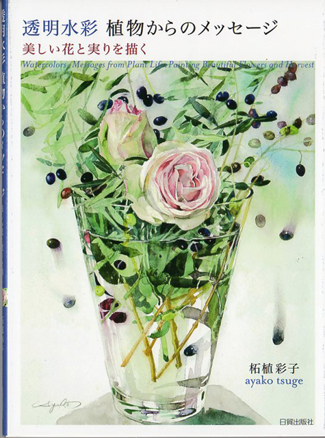 画集著者サイン本「透明水彩 植物からのメッセージ 美しい花と実りを描く」