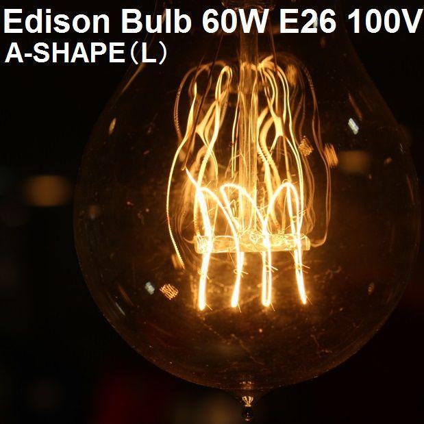 Edison Bulb A-SHAPE(L)電球