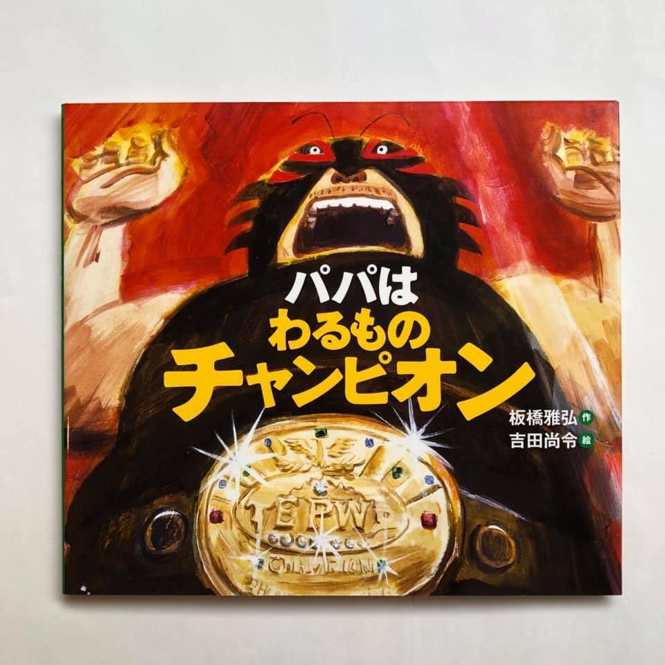 吉田尚令 絵本「パパはわるものチャンピオン」