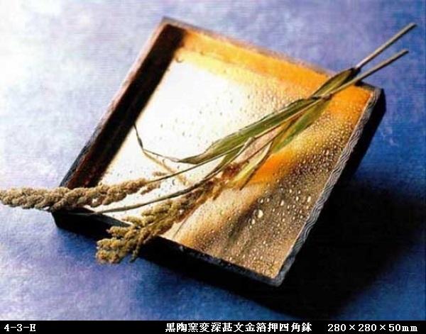 黒陶窯変深甚文金箔押四角鉢(280×280×50㎜)4-3-E
