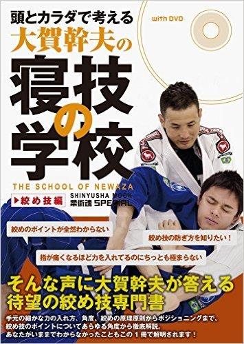 大賀幹夫の寝技の学校・絞め技編 / 柔術 柔道