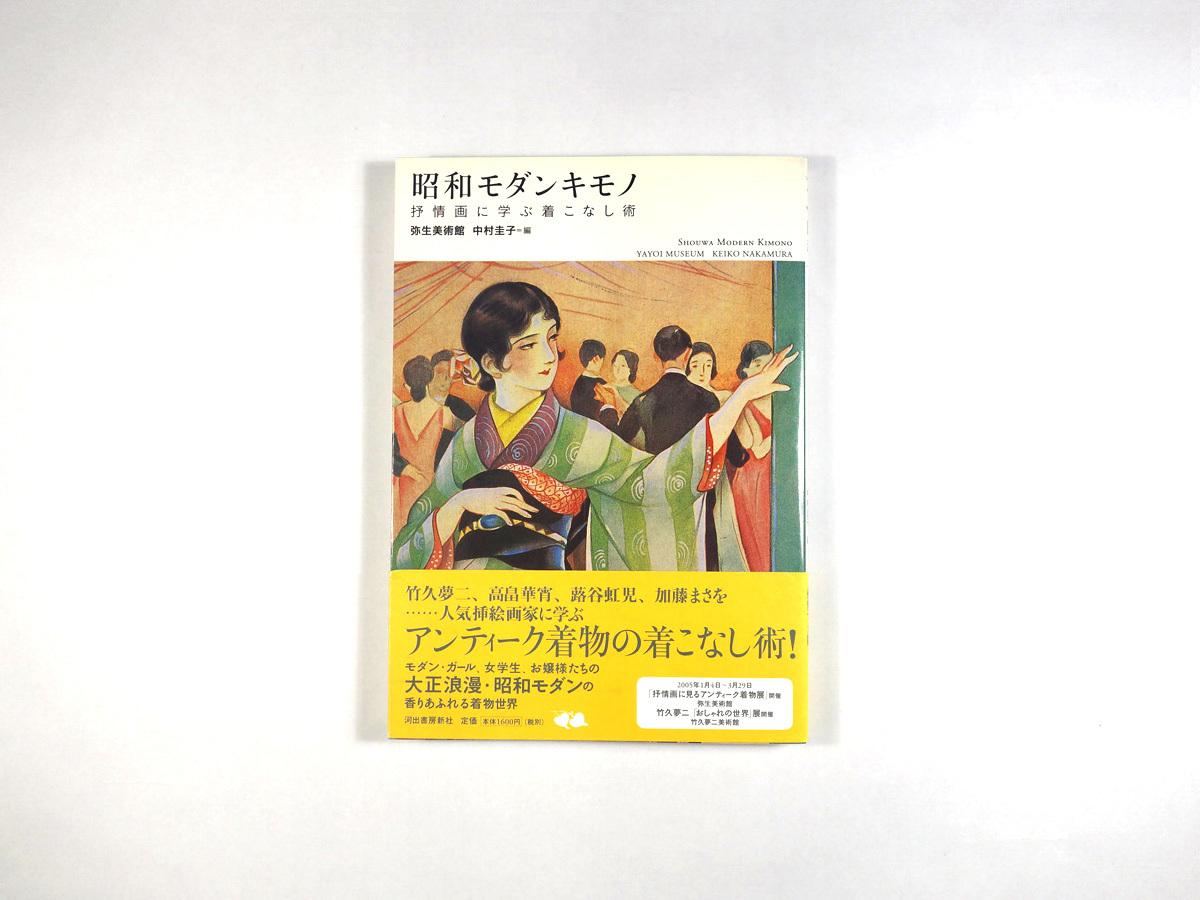 昭和モダンキモノ - 抒情画に学ぶ着こなし術(弥生美術館 編)- らんぷの本