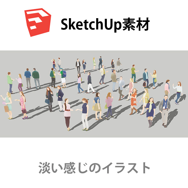 SketchUp素材外国人イラスト-淡い 4aa_013 - 画像1